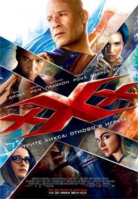Трите хикса: Отново в играта / xXx Return of Xander Cage (2017)