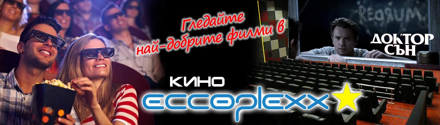 Кино ECCOPLEXX