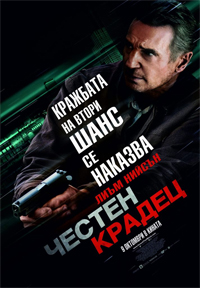 ЧЕСТЕН КРАДЕЦ