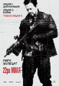 22-РА МИЛЯ