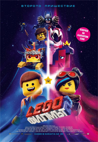 LEGO2-POSTER