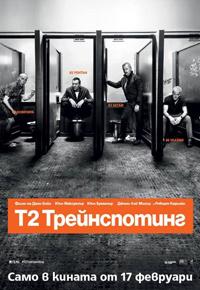 Т2 ТРЕЙНСПОТИНГ
